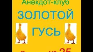 Смотреть Анекдоты - Золотой гусь № 25 онлайн