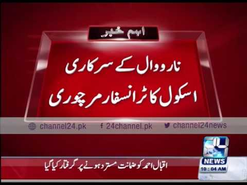 24 Breaking: Narowal government school transformer Evasion