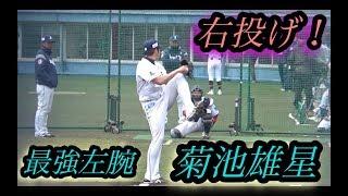 日本No.1サウスポーを右投げにしてみたら意外に普通!?菊池雄星右投げブルペン&実戦! thumbnail