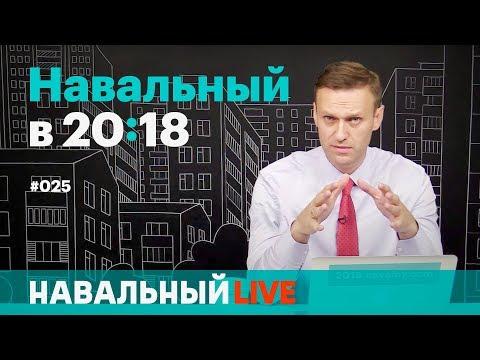 После ареста. Навальный снова в эфире в 20:18