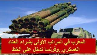 المغرب في المراتب الأولى بشراء العتاد العسكري..وفرنسا تدخل على الخط!