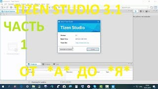 Tizen Studio 3.1 Установка,работа,ошибки.Часть 1