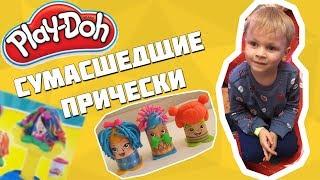 Сумасшедшие прически/играем с игрушками play doh
