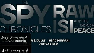 Part 3|urdu translate of ISI&RAW'S Exchiefs book The spy chronicles:RAW,ISI & illusion of peace