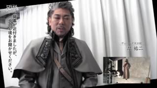 扮装写真撮影の現場より、岸祐二(ヴェローナ大公役)のコメント映像が...