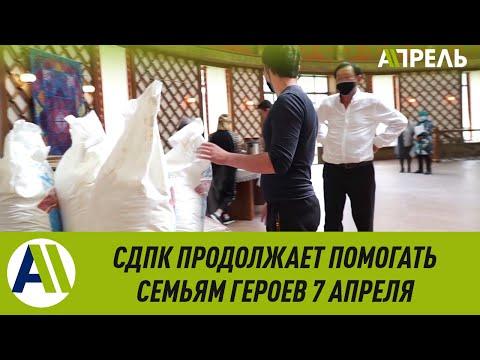 СДПК продолжает ПОМОГАТЬ СЕМЬЯМ ГЕРОЕВ 7 АПРЕЛЯ \\ 05.05.2020 \\ Апрель ТВ