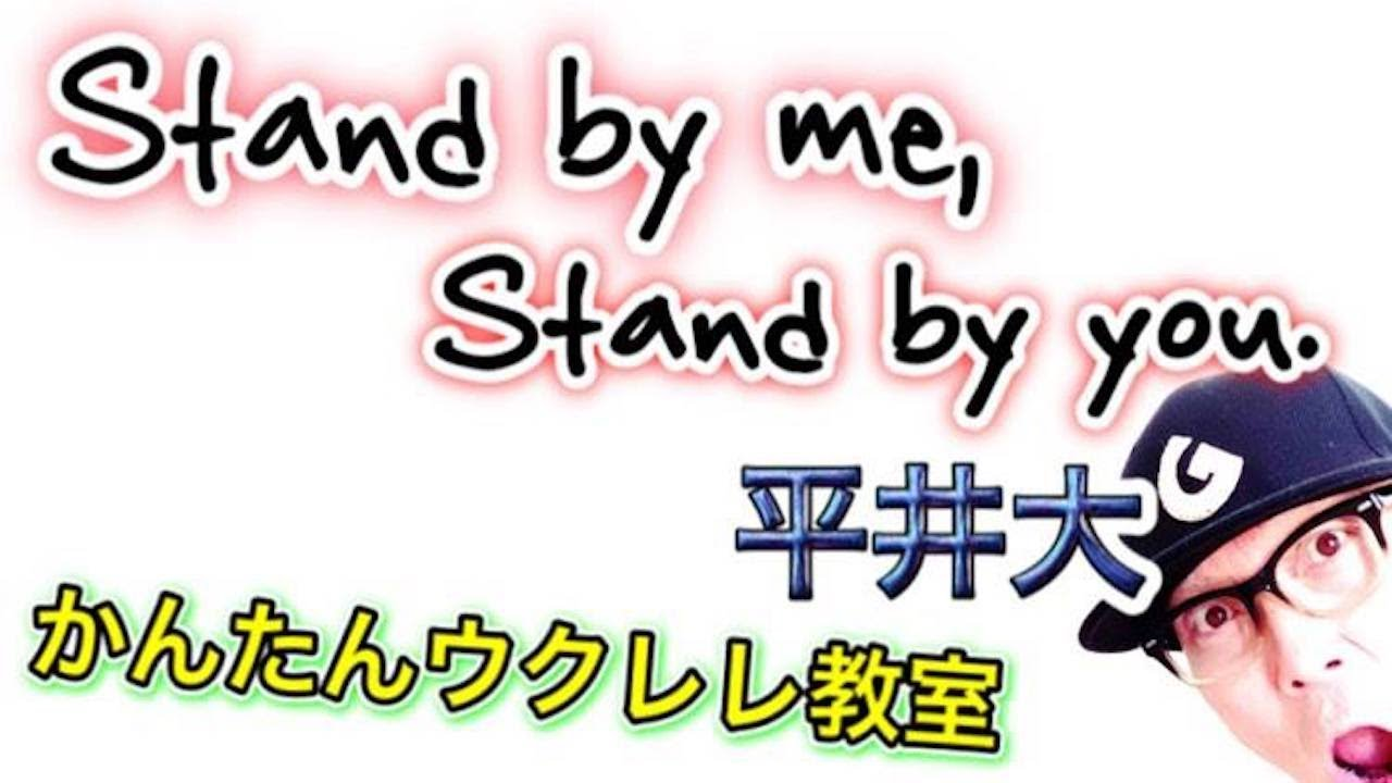 Stand by me, Stand by you. / 平井大【ウクレレ 超かんたん版 コード&レッスン付】 #GAZZLELE