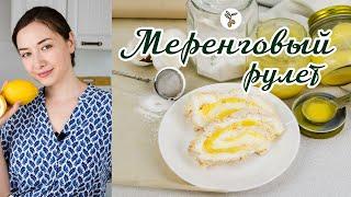 Меренговый рулет с лимонным курдом / Видео рецепты