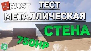 Rust МЕТАЛЛИЧЕСКАЯ СТЕНА [Тест]