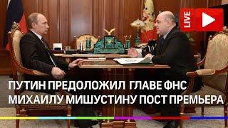 ⚡️Путин предложил кандидатуру Мишустина на пост премьера. Прямая трансляция
