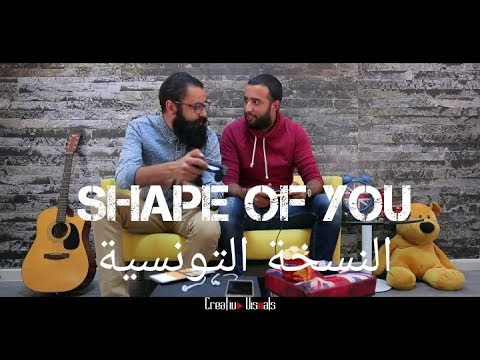 Thumbnail: Cover Shape Of You (Ed Sheeran) النسخة التونسية and Goulouli (Halim Yousfi)