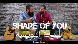 Cover Shape Of You (Ed Sheeran) النسخة التونسية and Goulouli (Halim Yousfi)