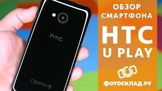 HTC U Play обзор от Фотосклад.ру