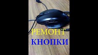 Ремонт компьютерной мышки.