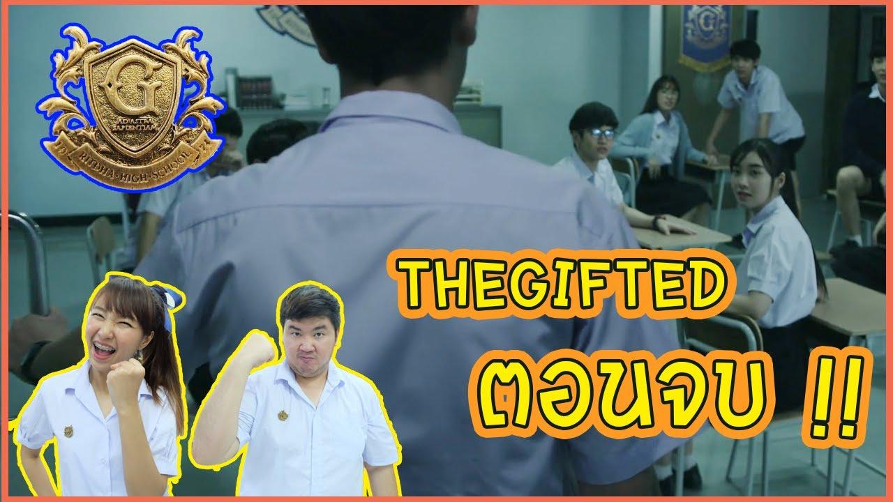 The Gifted นักเรียนพลังกิฟต์ EP.13 | ตอนจบ!! #TheGiftedxเอวกะบิง