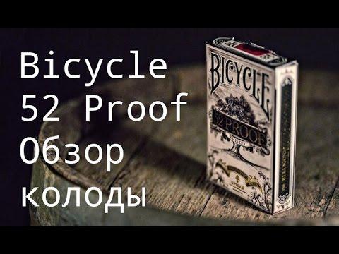 Обзор колоды Bicycle 52 Proof // Deck Review