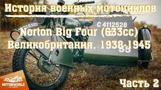 1939, Norton Big Four. Review & test-drive, part 2. Motorworld by V. Sheyanov classic bike museum
