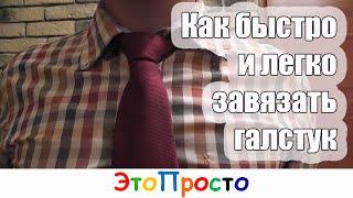 Как быстро и легко завязать галстук