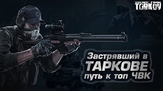 🔴Escape from Tarkov#62 За...