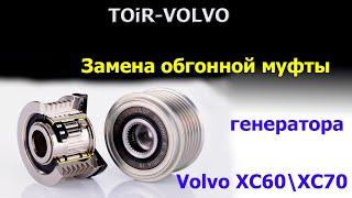 Замена обгонной муфты генератора Volvo XC60\XC70