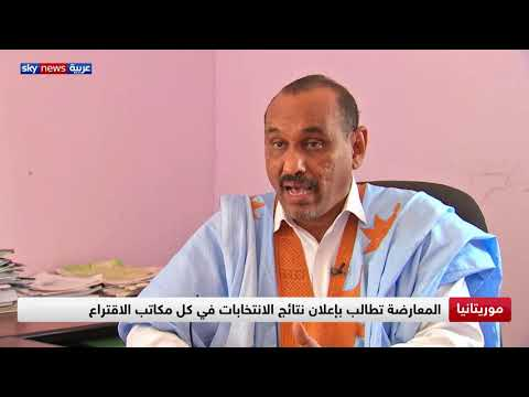 موريتانيا.. المعارضة تؤجل مسيرة للاحتجاج على نتائج الانتخابات الرئاسية  - نشر قبل 2 ساعة