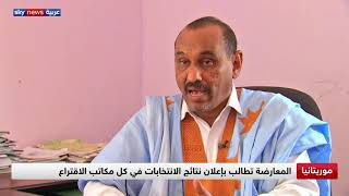 موريتانيا.. المعارضة تؤجل مسيرة للاحتجاج على نتائج الانتخابات الرئاسية