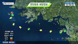 [인천 백령도 항로정보] 2019년 9월 18일/ 해양…