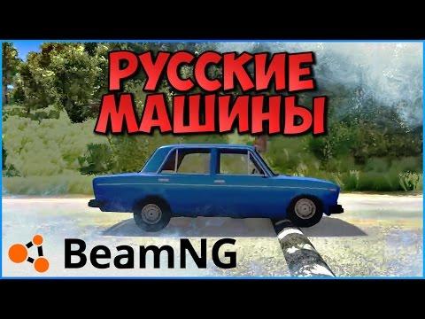ЛЕЖАЧИЕ ПОЛИЦЕЙСКИЕ И РУССКИЕ МАШИНЫ (Испытание) - BeamNG drive 🚗