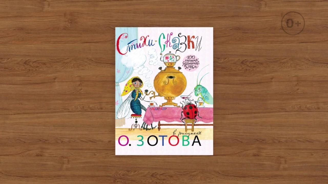 Стихи и сказки в рисунках Олега Зотова - серия