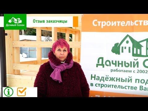 Отзыв клиентки компании Дачный Сезон. Ольга Николаевна.