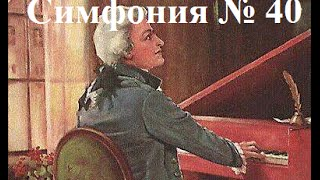 Симфония Моцарта