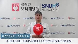 서울특별시보라매병원 송경준 교수 소생캠페인 참여