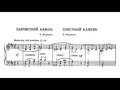 Boris Mokrousov - Treasured Stone [Waltz]