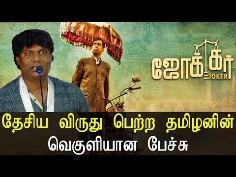 தேசிய விருது பெற்ற தமிழனின் வெகுளியான பேச்சு  - Joker Movie Singer - Latest Tamil Cinema News