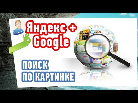 Как делать ПОИСК ПО КАРТИНКЕ в Яндекс и Google?