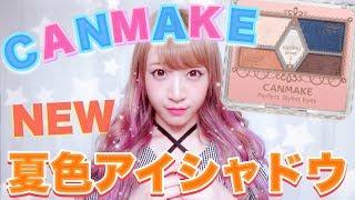 【キャンメイク】人気のアイシャドウの夏の新色レビュー!!summer eyemake♡