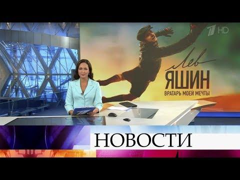 Выпуск новостей в 15:00 от 26.11.2019