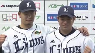 ライオンズ・高木勇投手・浅村選手のヒーローインタビュー動画。 2018/0...