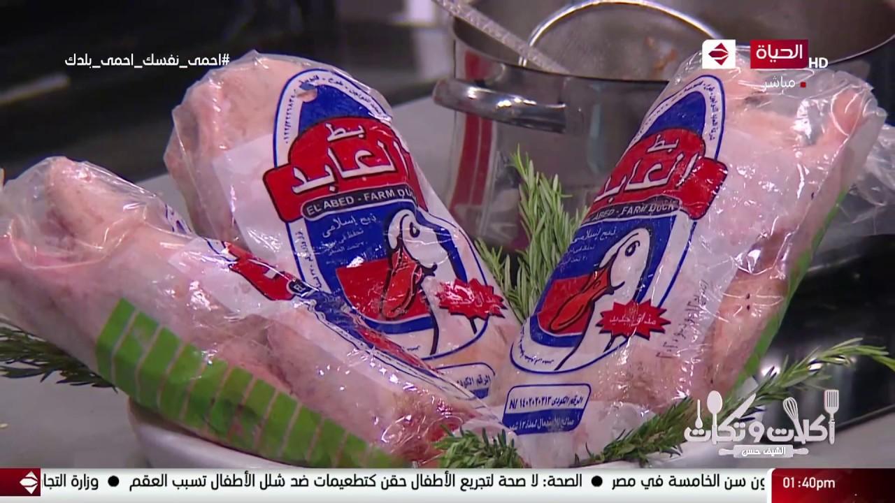 أكلات وتكات - طريقة عمل بط العابد مندي مع الشيف حسن