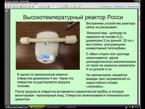 видео: e-cat Андреа Росси повторен российскими учеными!(см.описание)