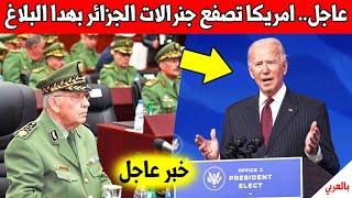 عاجل.. امريكا تصدم جنرالات الجزائر بهدا البلاغ الغير متوقع - شاهد التفاصيل