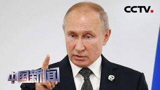 [中国新闻] 普京签署有关暂停履行《中导条约》法案 | CCTV中文国际