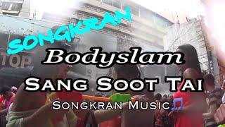 Songkran Music No1:Bodyslam แสงสุดท้าย  ソンクラーン ボディースラム:セーン・スッド・タイ [Sang Soot Tai]@ ソンクラン バンコク