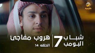 مسلسل شباب البومب 7 - الحلقه الرابعة عشر