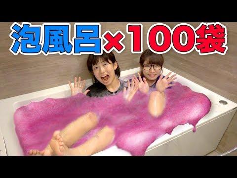 【実験】もこもこ入浴剤100袋で最強の泡風呂作って入ってみた!【大量】