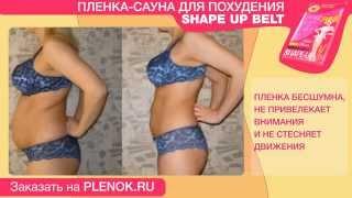 Пленка-сауна для похудения