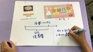 Publication Date: 2021-05-08 | Video Title: 韓竣丞_基督教香信義會紅磡信義學校_六年級_數學