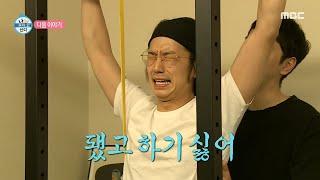 [나 혼자 산다 예고]<박은석의 양평 라이프 & 돌아온 짐승돌 우영과 찬성> 381회, MBC 210…