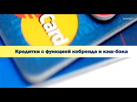 Кобрендовая кредитка: ищем выгодные варианты на рынке