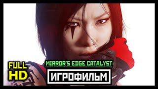 [18+] ✪ Mirror's Edge: Catalyst [ИГРОФИЛЬМ] Все Катсцены + Минимум Геймплея [XO | 1080p]